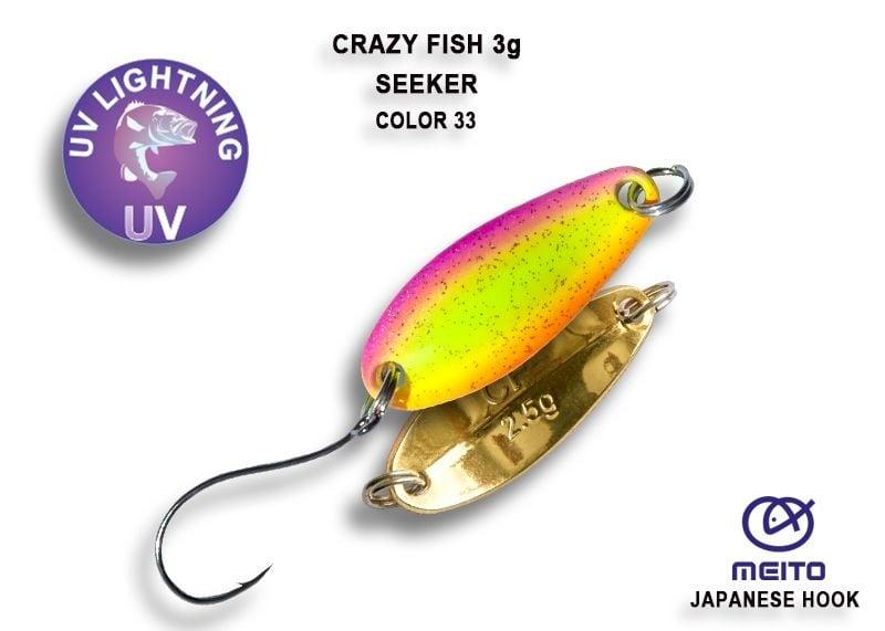 Crazy Fish Seeker 3гр. Клатушка Цвят 33