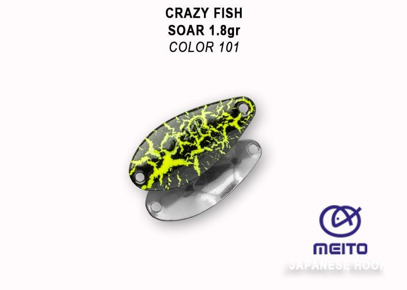 Crazy Fish Soar 1.8гр. Клатушка Цвят 101