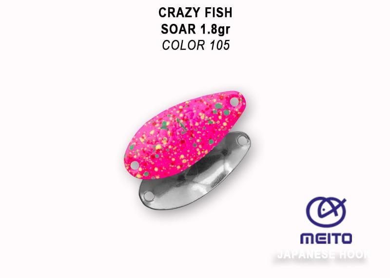 Crazy Fish Soar 1.8гр. Клатушка Цвят 105