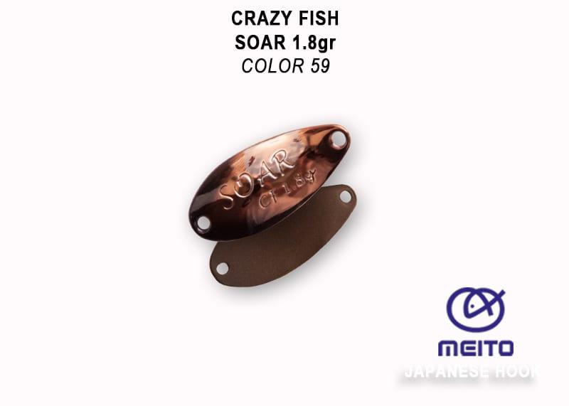 Crazy Fish Soar 1.8гр. Клатушка Цвят 59