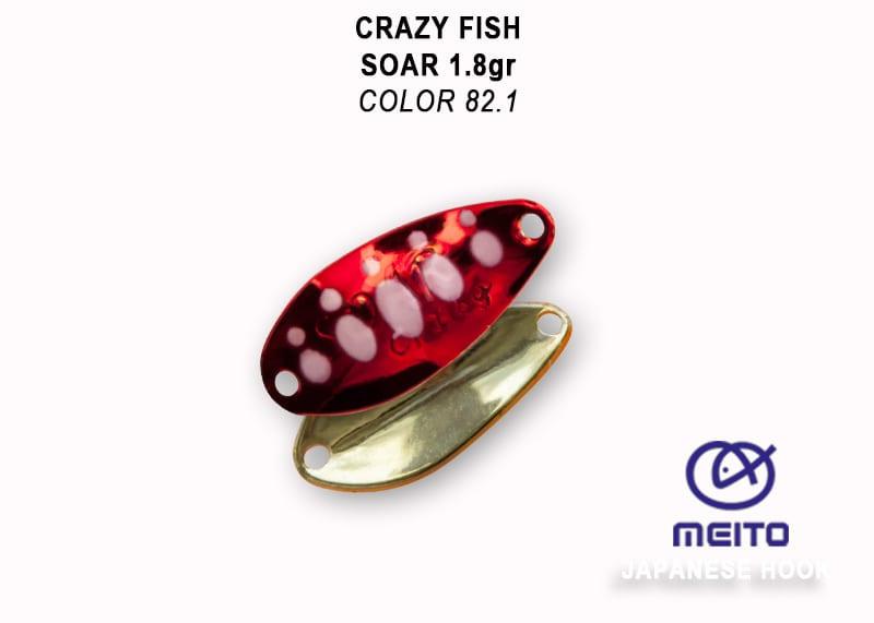 Crazy Fish Soar 1.8гр. Клатушка Цвят 82.1