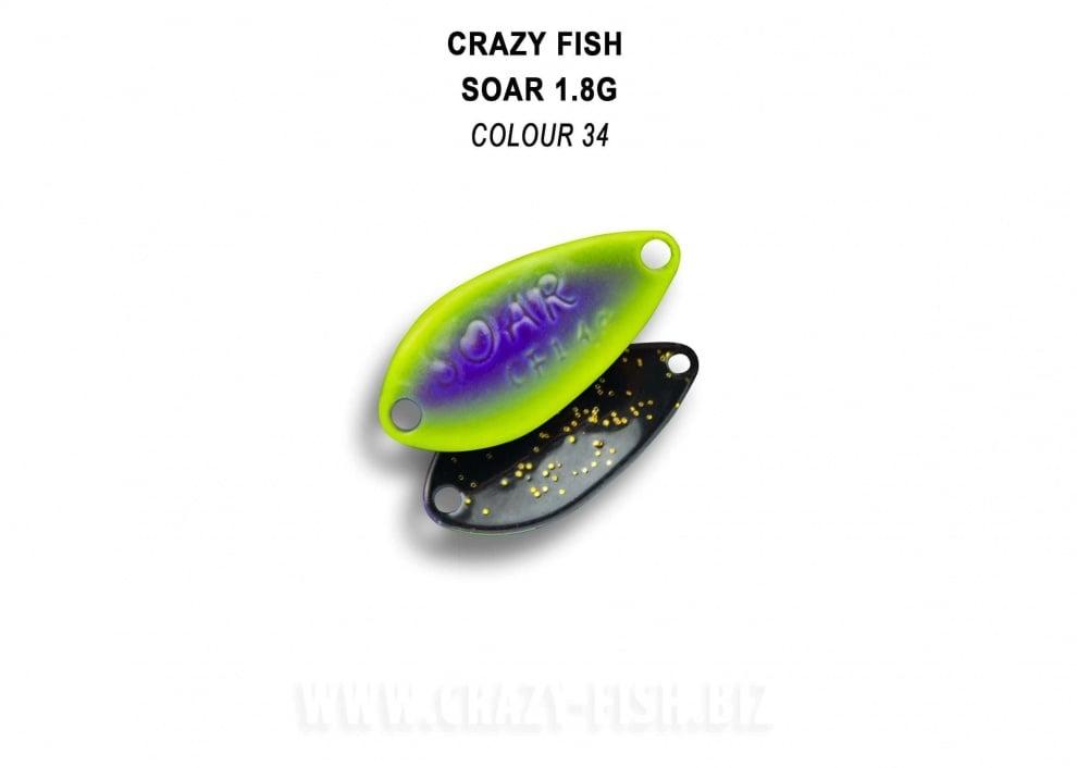 Crazy Fish Soar 1.8гр. Клатушка Цвят 34
