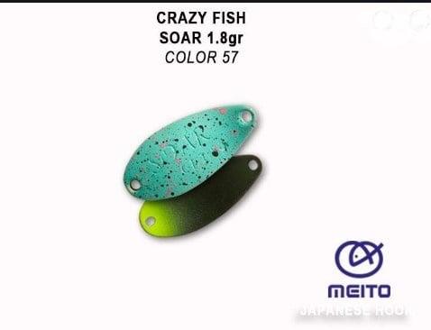 Crazy Fish Soar 1.4гр. Клатушка Цвят 57
